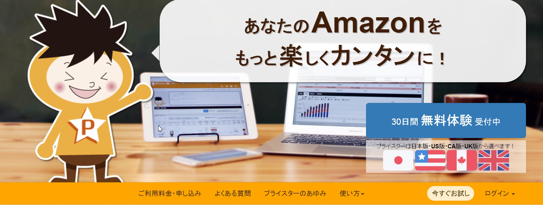 プライスター日本版